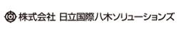 株式会社日立国際八木ソリューションズ