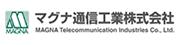 マグナ通信工業株式会社
